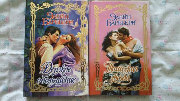 Элейн Барбьери - 2 книги.