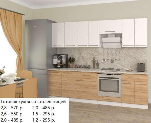 Готовые кухни Гарантия 2 года в фото 3