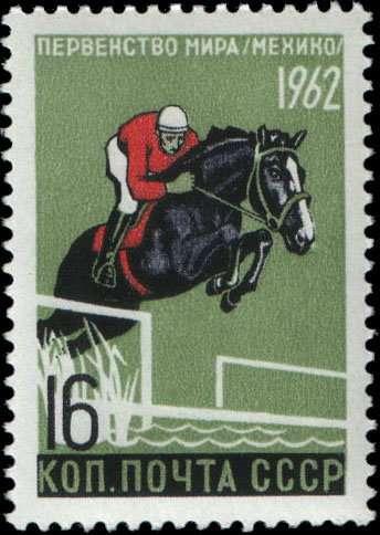 Марка 16 Копеек 1962 год Почта СССР