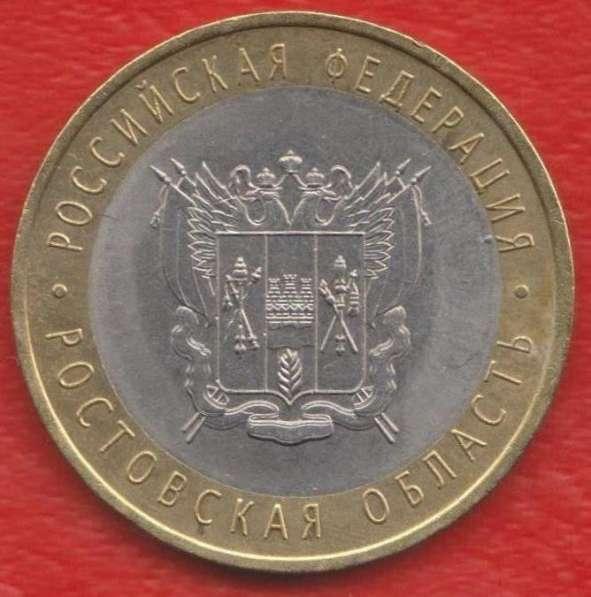 10 рублей 2007 г. СПМД Ростовская область