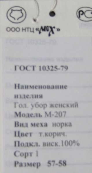 ШАПКИ ИЗ МЕХА НОРКИ (НОВАЯ) в Москве
