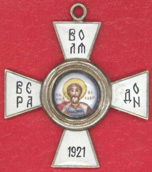 Крест Воля Вера Дон 1921 г. Белое движение, эмиграция