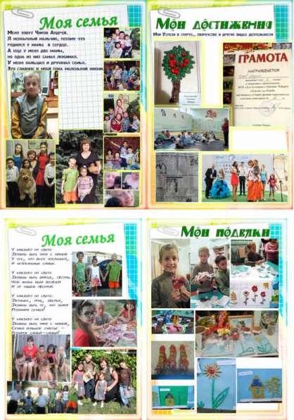 Портфолио с вашими фотография для школы или детского садика в Батайске фото 3