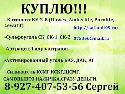 Куплю Смолу ионообменную Катионит КУ-2-8 Смола КУ-2-8