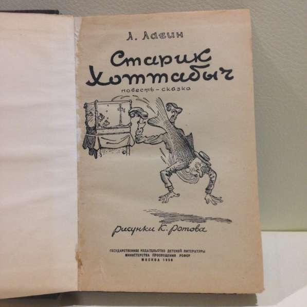 1958г издания Л. Лагин Старик Хоттабыч