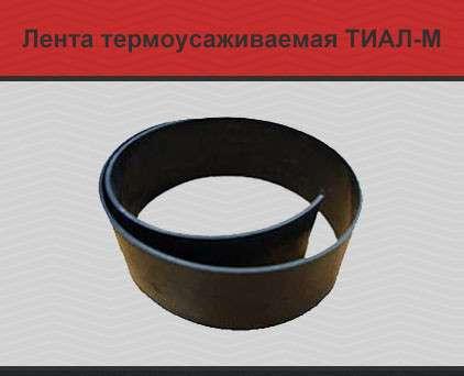 Термоусаживаемые ленты Новорад-СТ, Тиал-М, Терма