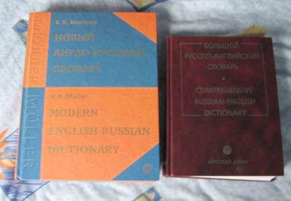Словари англо-русские. и наоборот (несколько разных)