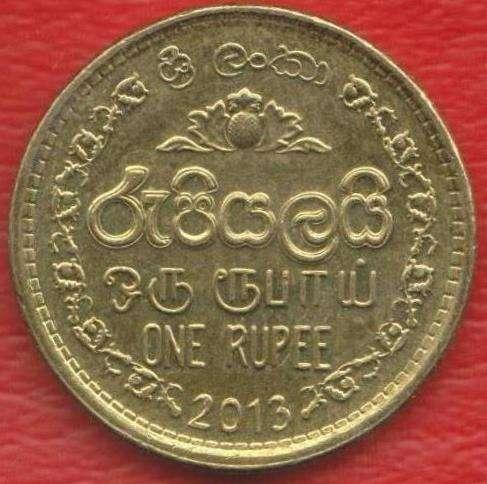 Шри-Ланка 1 рупия 2013 г.
