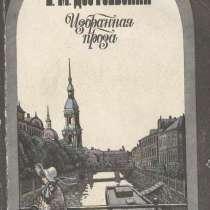 Ф. М. Достоевский. Избранная проза, в Москве