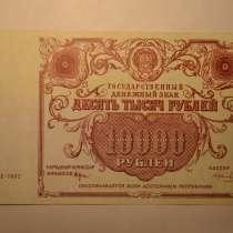 Копии банкнот России, в Вологде