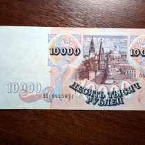 10000 рублей 1992 года, в Вологде