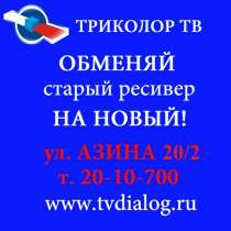 Триколор Обмен, в Екатеринбурге