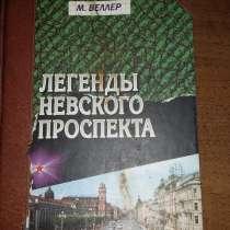 Веллер М. Легенды Невского проспекта, в г.Буча