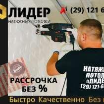 Компания «Лидер» по монтажу Натяжных потолков – одна из немн, в г.Минск