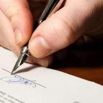 Судебная экспертиза почерка, рукописной записи или текста, в Туле