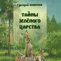 ТАЙНЫ ЗЕЛЕНОГО ЦАРСТВА. СКАЗКИ. ГРИГОРИЙ ШАКУЛОВ, в Санкт-Петербурге
