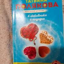 Книжки недорогие, в Новосибирске