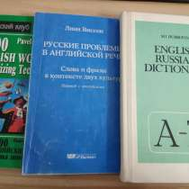 Книги для занятий английским языком, в г.Темиртау