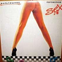 Пластинка виниловая Мальчишник – Поговорим О Сексе, в Санкт-Петербурге