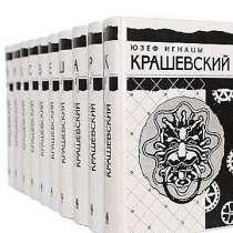 Живописные летописи Крашевского, в Липецке