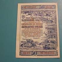 50 руб. 2-й Государственный военный заем 1943 г, в г.Павлодар