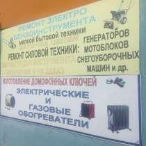 Ремонт инструментов, в Кольчугине