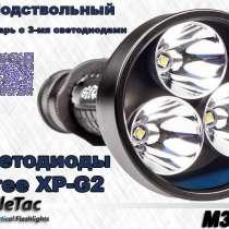 EagleTac Фонарь подствольный EagleTac M30LC2C, в Москве