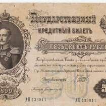 50 рублей -1899 год- Богатырев АН 433911, в Перми