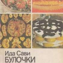 Булочки, пироги, пирожные. Ида Сави, в Москве