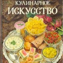 Книга ВЕДИЧЕСКОЕ КУЛИНАРНОЕ ИСКУССТВО - рецепты, в Мытищи