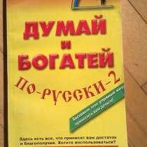 Мотивационные книги, в Краснодаре