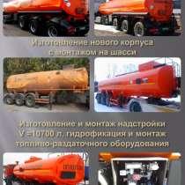 Ремонт бензовозов, нефтевозов, в Уфе