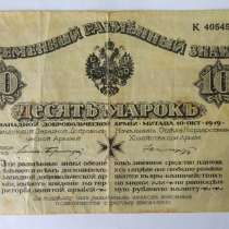 10 марок Авалов!! 1919 год, в Казани