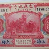 Китай. Шанхай.1914 год 10 юаней, в Казани
