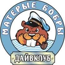На майские праздники - дайв-программа рэки Севастополя!!!, в г.Севастополь