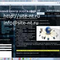 Создание сайтов, дешево, в Нижнем Тагиле