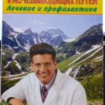 Заболевание почек и мочевыводящих путей. Н. Даников, в Ейске