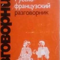 Русско-французский разговорник, в Москве