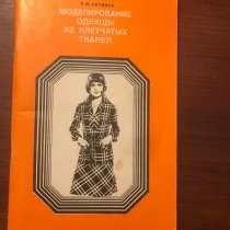 Литвина Л. М. Моделирование одежды из клетчатых тканей, в г.Москва