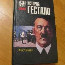 История Гестапо (книга Жака Деларю), в г.Павлодар