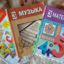 Продам учебники для 3 класса, в г.Актобе