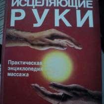 Книга по практическому массажу, в Москве