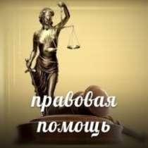 Юридические услуги, в Мурманске