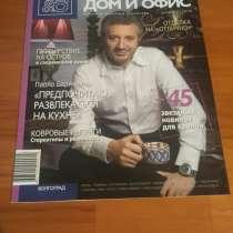 Журналы для дома и офиса, в Волгограде