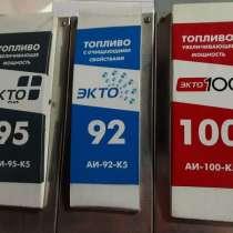 Бензин. дизельное Евро Аи-92 К5, ДТ-Л-К5 ГОСТ большим оптом, в Волгограде