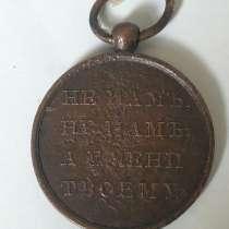 Фрачная медаль в память о войне 1812 года, в г.Кутаиси
