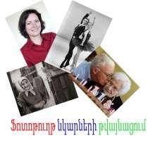 Ֆոտոթուղթ նկարների թվայնացում, в г.Ереван
