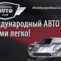 Ключ от собственного бизнеса, партнерская поддержка, обучение, в Ярославле