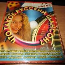 Сборники шансона. Подарочный набор. 2003 год, в Коломне