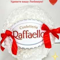 Большая Рафаэлло! СуперУпаковка для подарка!, в Санкт-Петербурге